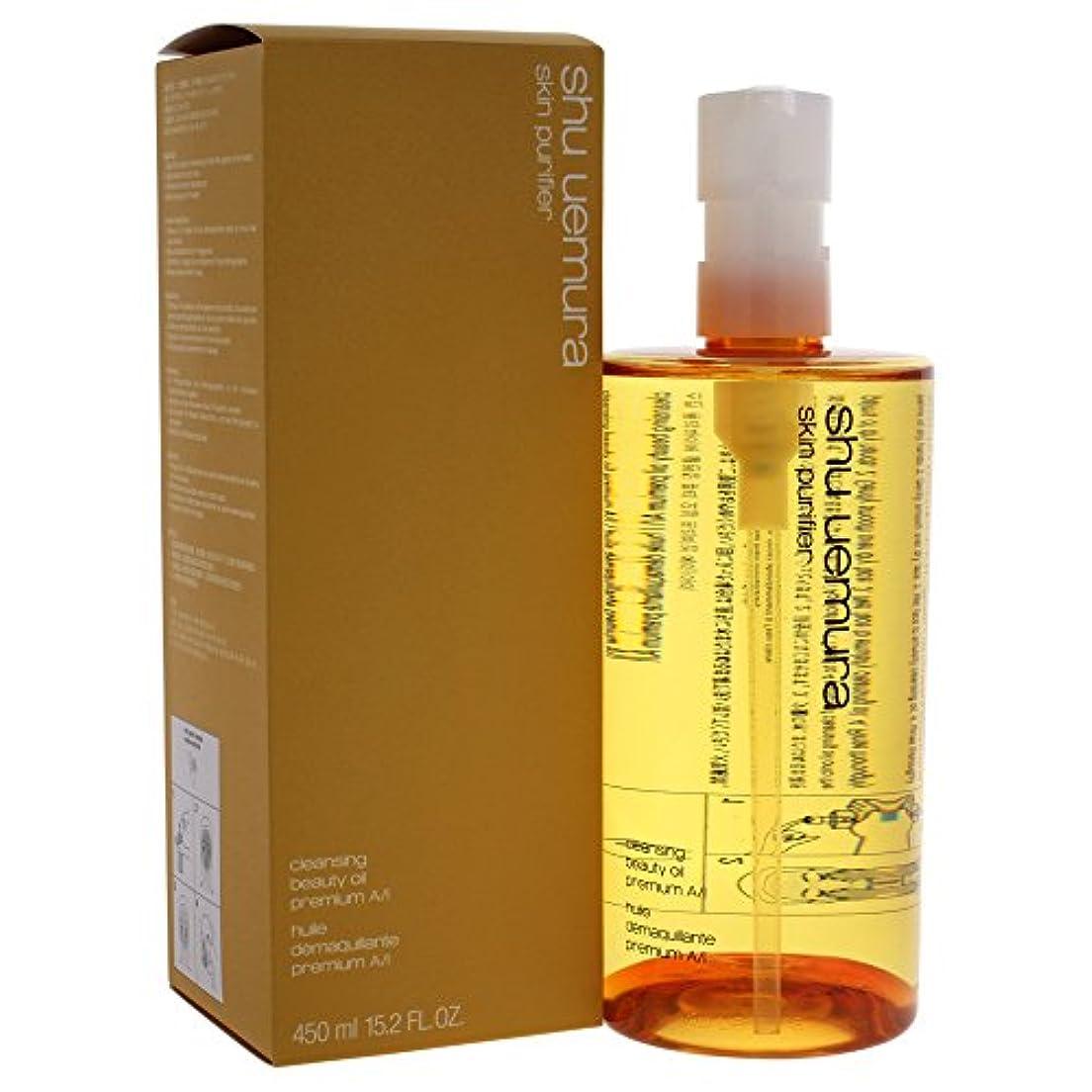 油効果的順応性のあるシュウウエムラ クレンジングオイル プレミアムA/I 450ml