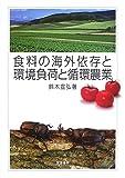食料の海外依存と環境負荷と循環農業