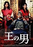 王の男 [DVD]