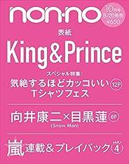 non・no(ノンノ) 2020年 10 月号 表紙: King & Pr