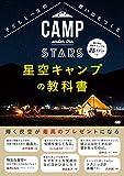 子どもと一生の思い出をつくる 星空キャンプの教科書