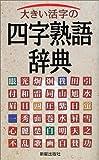 大きい活字の四字熟語辞典