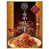 The Oniku ザ・お肉 削 ふわり 牛 削り節 けずり節 牛肉