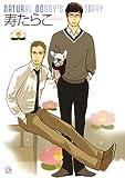 NATURAL DOGGY'S DIARY (花音コミックス Cita Citaシリーズ)
