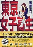 東京女子高生 (講談社X文庫―ティーンズハート)