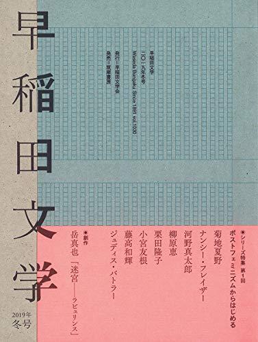 早稲田文学 2019年冬号 (単行本)