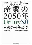 エネルギー産業の2050年 Utility3.0へのゲームチェンジ 画像