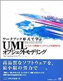ワークブック形式で学ぶUMLオブジェクトモデリング―「ユースケース駆動」でソフトウェアを開発する