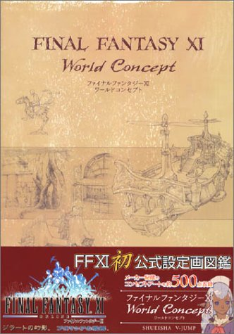 FINAL FANTASY 11 PS2・Windows版 World Concept (Shueisha V-Jump)