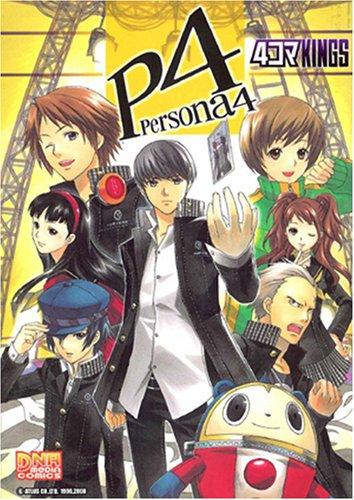 ペルソナ4 4コマKINGS (IDコミックス DNAメディアコミックス)の詳細を見る