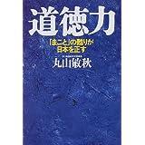 道徳力―「まこと」の甦りが日本を正す