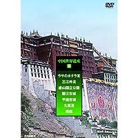 中国世界遺産 3 ( DVD3枚組 ) CFC-1537
