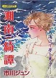 湘南綺譚 / 市川 ジュン のシリーズ情報を見る