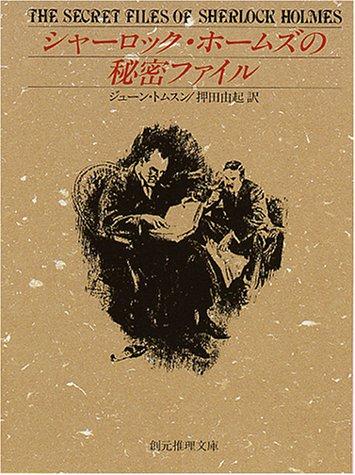 シャーロック・ホームズの秘密ファイル (創元推理文庫)の詳細を見る