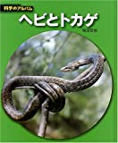 ヘビとトカゲ (科学のアルバム)