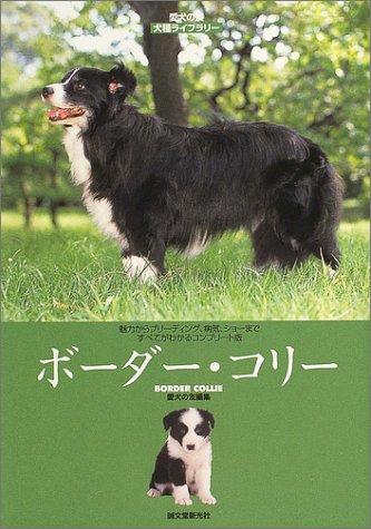 ボーダー・コリー (愛犬の友 犬種ライブラリー)