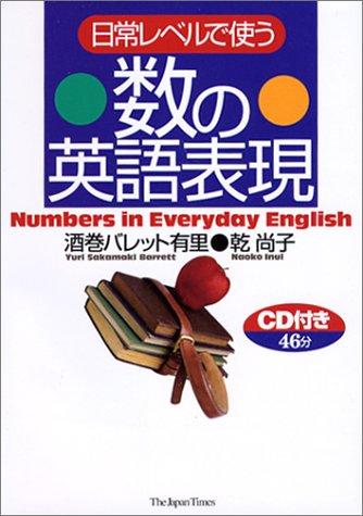 日常レベルで使う数の英語表現