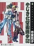 やじきた学園道中記 (第4巻) (Bonita comics deluxe)