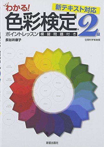 わかる!色彩検定2級ポイントレッスンの詳細を見る