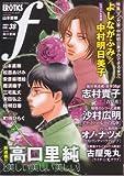 マンガ・エロティクス・エフ 38 / アンソロジー のシリーズ情報を見る