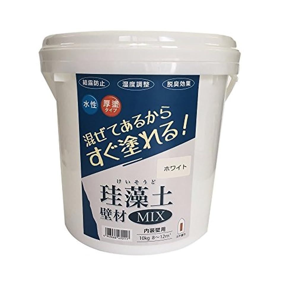 義務しかしながら失態フジワラ化学 珪藻土壁材MIX(ミックス) ホワイト 10kg