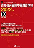 市立仙台青陵中等教育学校 2022年度 【過去問10年分】 (中学別 入試問題シリーズJ33)