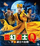 霊幻道士Q  大蛇道士の出現! [Blu-ray]