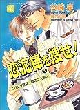 恋泥棒を捜せ! (1) 〈パンダ航空・噂の二人編〉 シャレード文庫