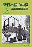 新日本語の中級 教師用指導書