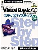 MS VISUAL BASIC 6.0 PRO ステップバイステップ VOL.2 活用編 (マイクロソフト公式解説書) 画像