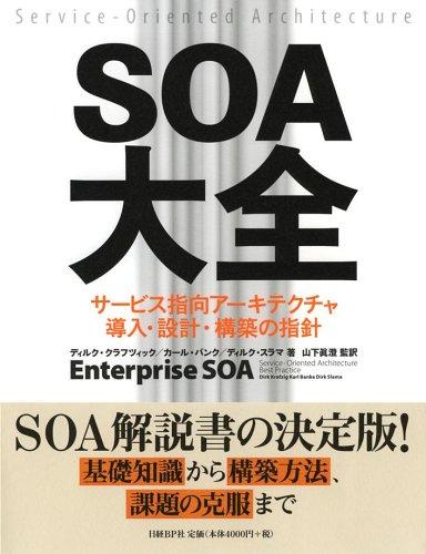 SOA大全 サービス指向アーキテクチャ導入・設計・構築の指針