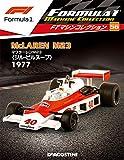 F1マシンコレクション 56号 (マクラーレンM23 ジル・ビルヌーブ 1977) [分冊百科] (モデル付)
