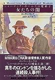 女たちの闇―シャーロック・ホームズの愛弟子 (集英社文庫)