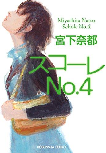 スコーレNo.4 (光文社文庫)の詳細を見る