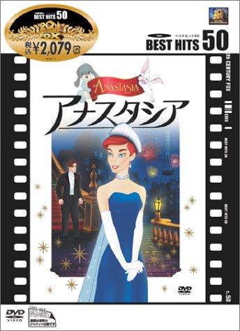 アナスタシア  DVD