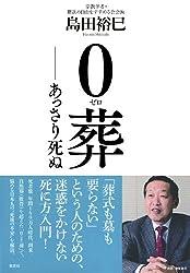 0葬 ――あっさり死ぬ (集英社学芸単行本)