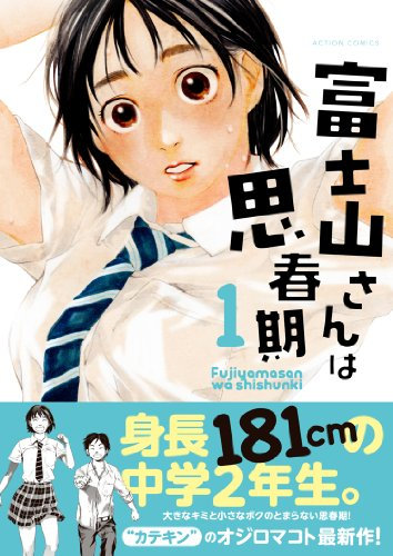 【Kindle】凸凹中学生カップルの物語「富士山さんは思春期」第1巻が99円