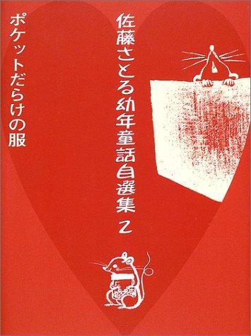 佐藤さとる幼年童話自選集〈2〉ポケットだらけの服の詳細を見る