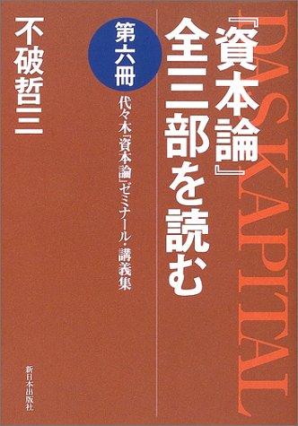 『資本論』全三部を読む〈第6冊〉代々木『資本論』ゼミナール・講義集