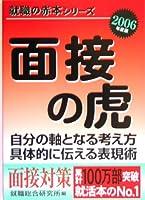 面接の虎〈2006年度版〉 (就職の赤本シリーズ)