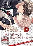 白雪姫にくちづけ(1) (GUSH COMICS) 画像