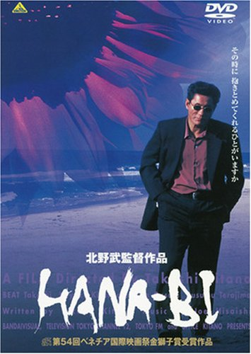 HANA-BI [DVD]