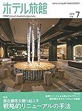 月刊ホテル旅館 2018年 07 月号 [雑誌]