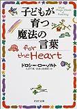 子どもが育つ魔法の言葉 for the Heart PHP文庫