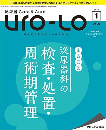 泌尿器Care&Cure Uro-Lo 2018年1月号(第23巻1号)特集:まるごと 泌尿器科の検査・処置・周術期管理