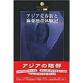 アジア売春街と麻薬地帯体験記 (DATAHOUSE BOOK)