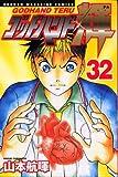 ゴッドハンド輝(32) (講談社コミックス)