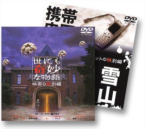 世にも奇妙な物語 映画の特別編〈特別版〉 [DVD]