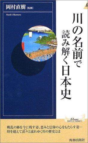 川の名前で読み解く日本史 (プレイブックス・インテリジェンス)の詳細を見る