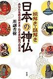日本の神仏